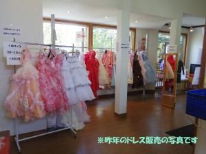 ドレス 祭り 販売