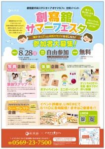 半田×Aoyama Cafe イベント