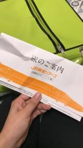 東京へ…!