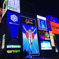 好きやねん大阪