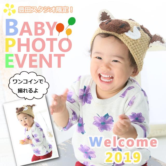 BABY PHOTO EVENT   ☆いのししフォト開催☆   満員御礼