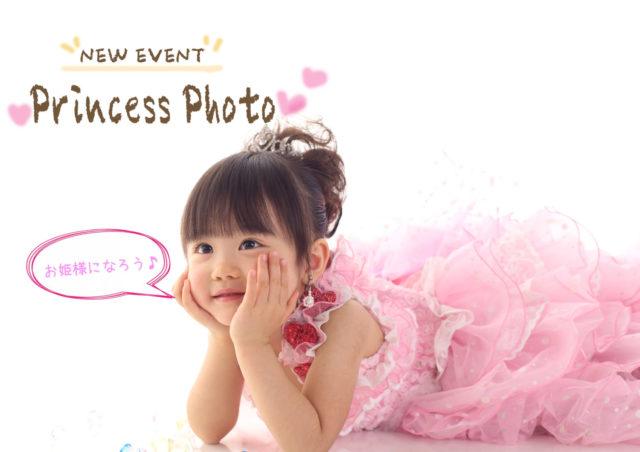 プリンセスフォト☆【好評につき満席となりました】