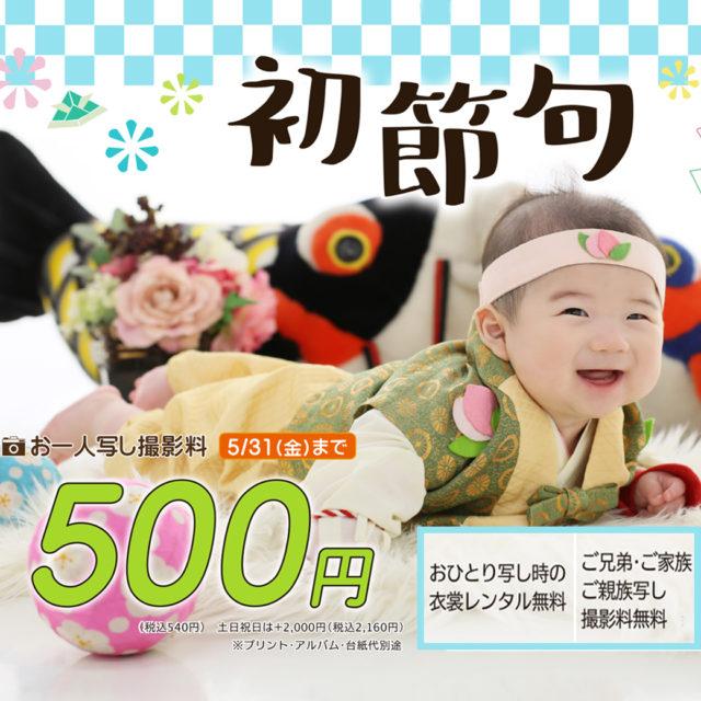 豊田スタジオ5月撮影キャンペーン