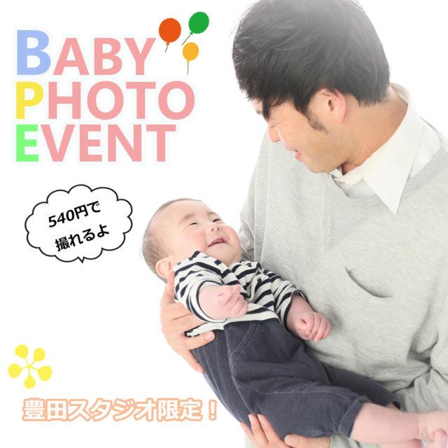 5月の撮影イベント情報