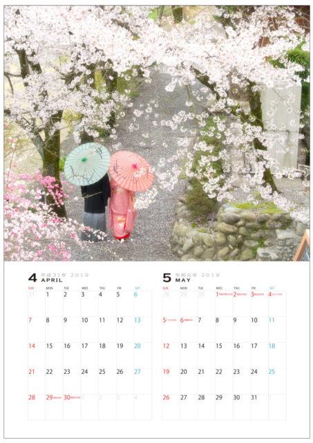 令和元年のオリジナルカレンダーを素敵な写真で。