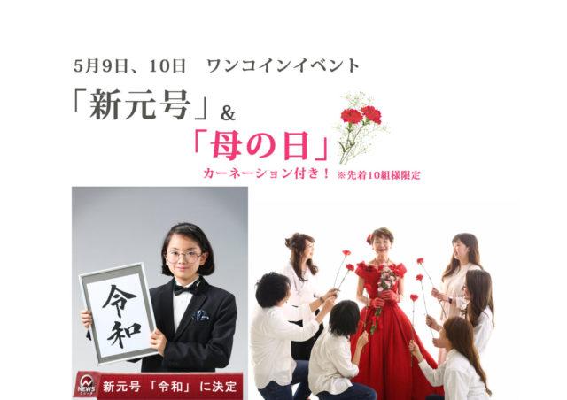 「新元号」&「母の日」イベント開催します!