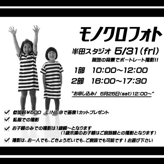 【半田スタジオ限定】モノクロフォトイベント