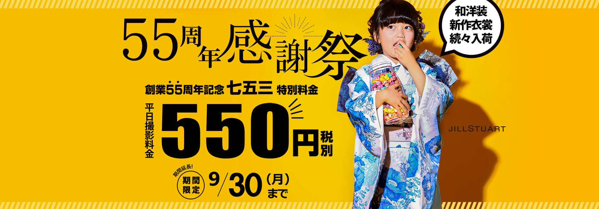 七五三前撮り550円キャンペーン開催中