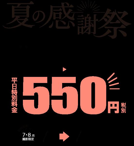 夏の感謝祭「七五三平日撮影550円」