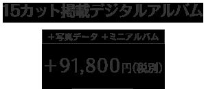 15カット掲載 デジタルアルバムプラン +91,800円(税別)