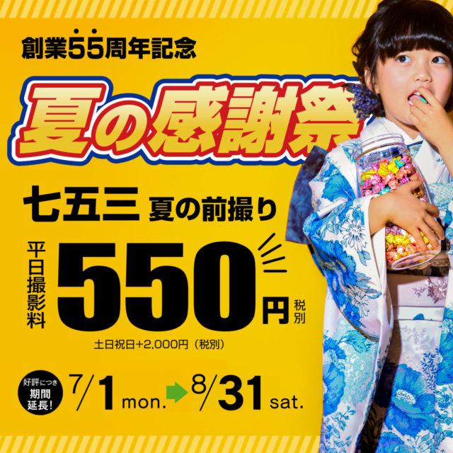 七五三スペシャルキャンペーン