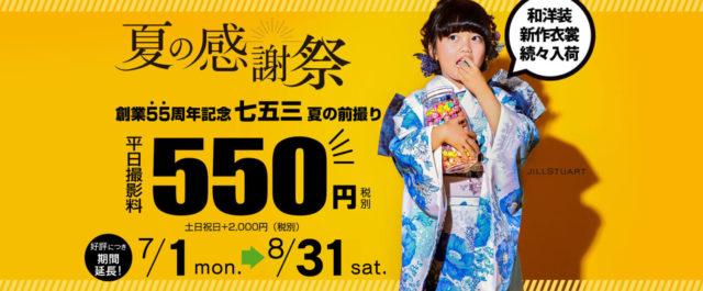 8月のイベント情報〈豊田スタジオ〉