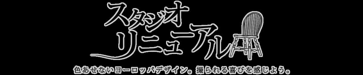 知立スタジオリニューアルオープン