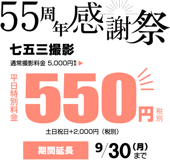 55周年感謝祭「七五三平日撮影550円」