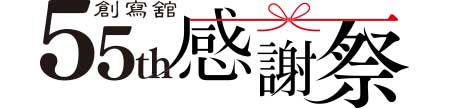 創寫舘創業55周年感謝祭