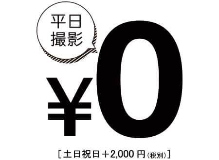 撮影料金0円