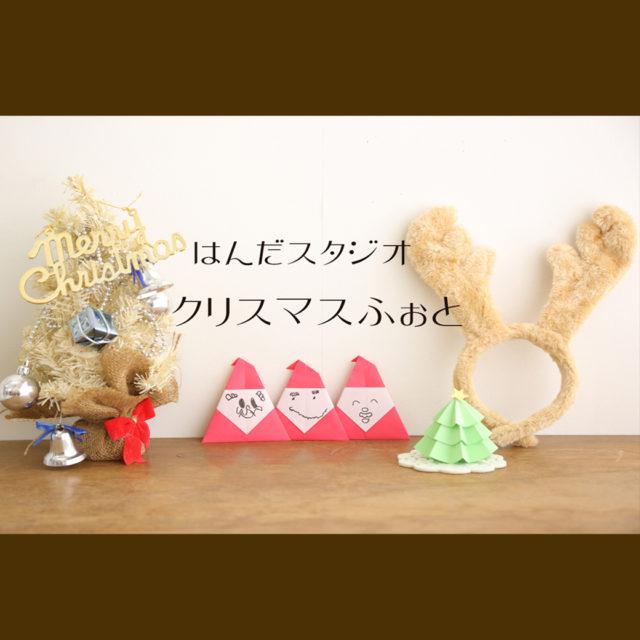 12/20(金)半田スタジオクリスマスフォト