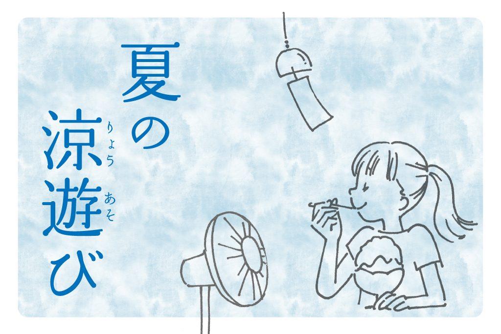 【特集】夏の涼遊び