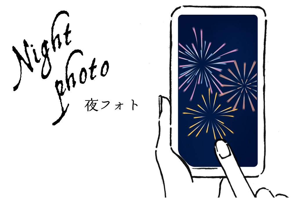 【特集】夜フォト-夜の写真を綺麗に撮る方法-