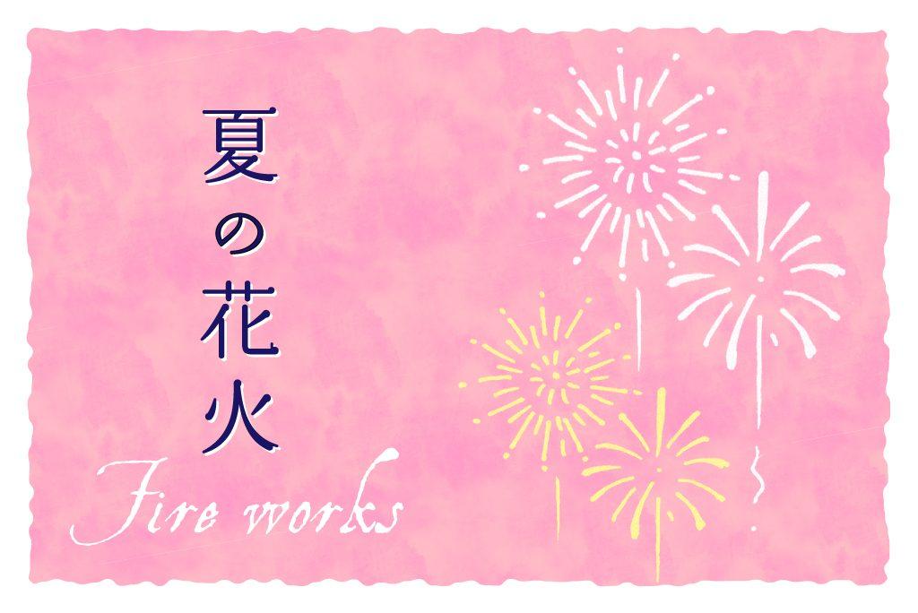 【特集】夏の花火-風物詩となった由来-