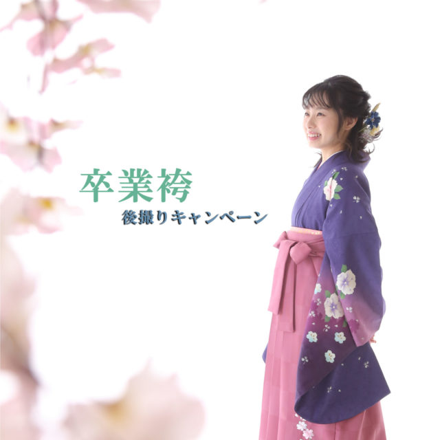 4・5月の撮影キャンペーン【半田スタジオ】