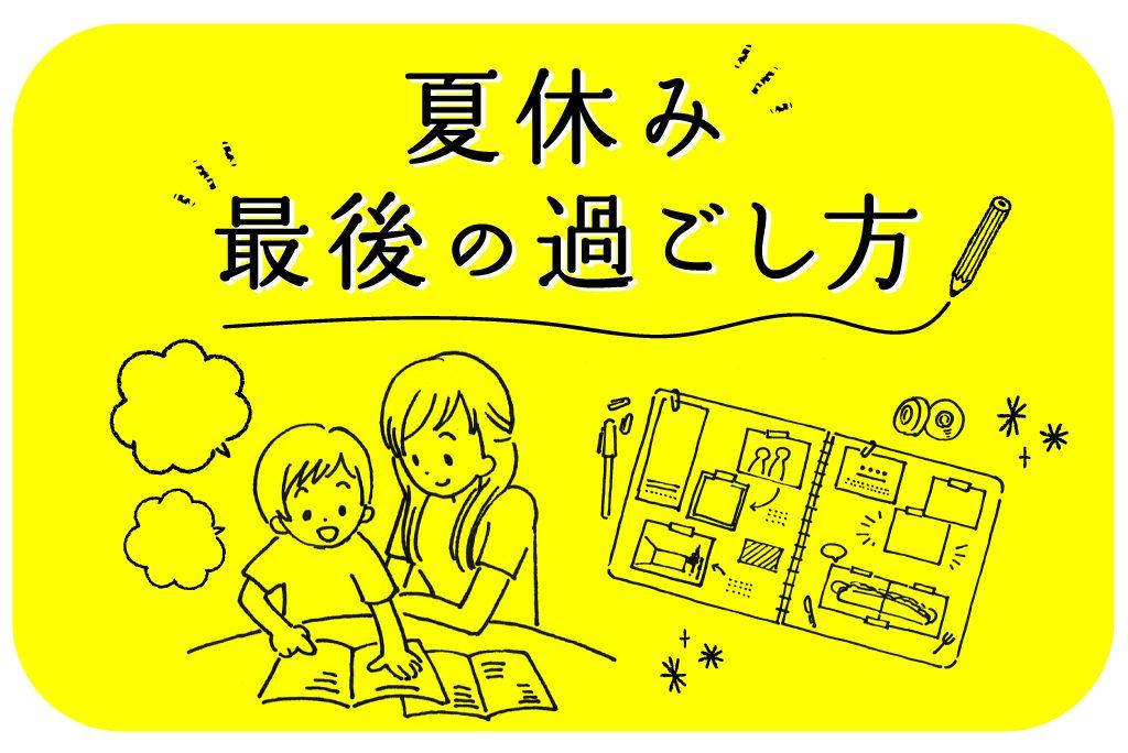 【特集】夏休み最後の過ごし方