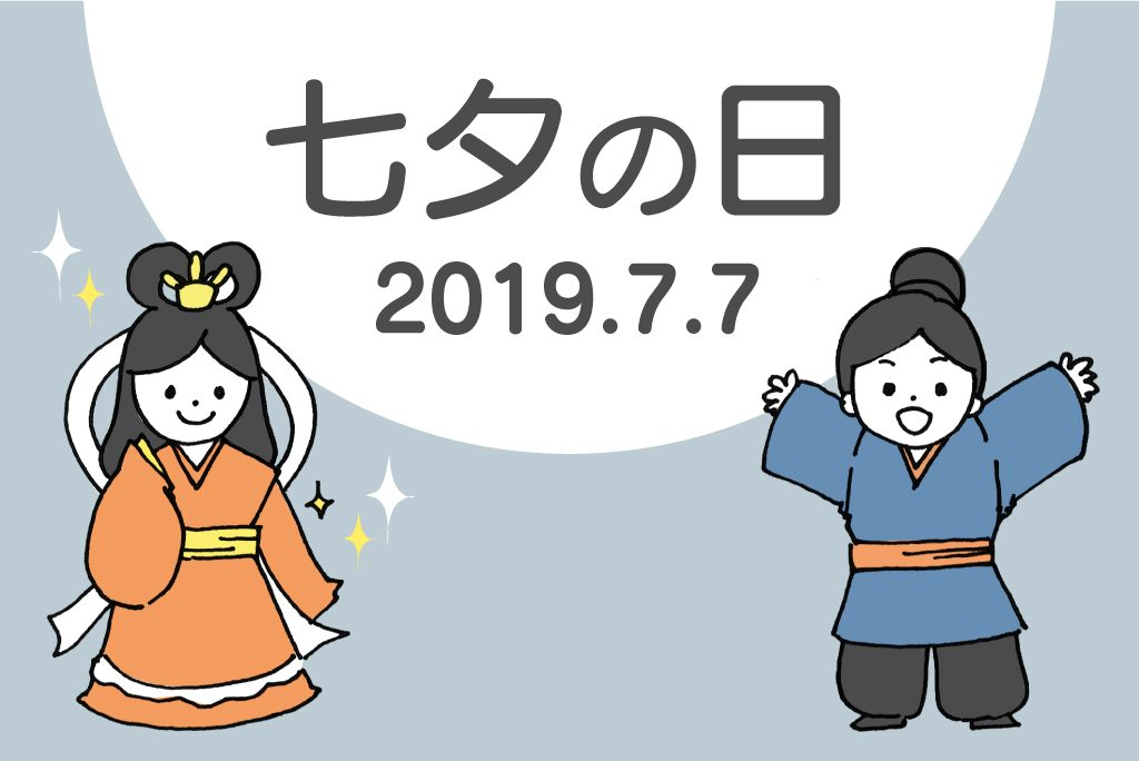 【特集】7/7・七夕〜七夕に込められた歴史と意味〜