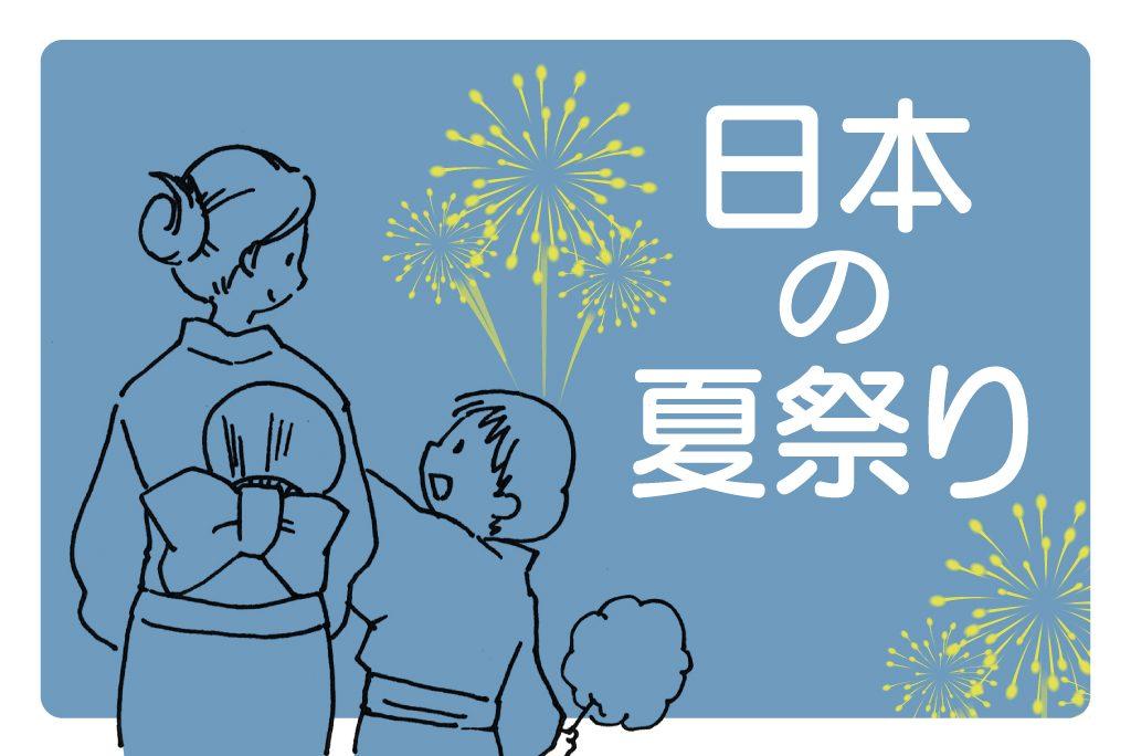 【特集】日本の夏祭り