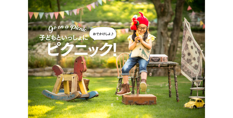 【特集】子どもといっしょにピクニック!_01