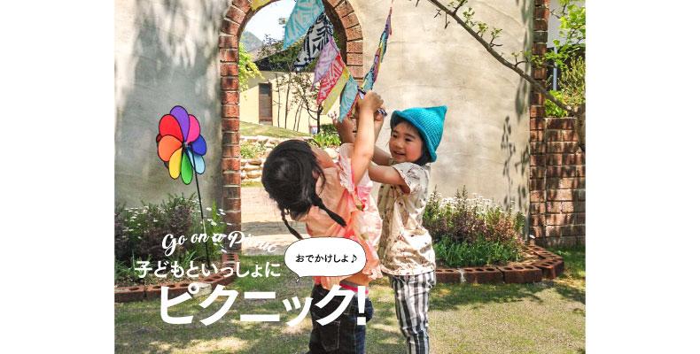 【特集】子どもといっしょにピクニック!_02