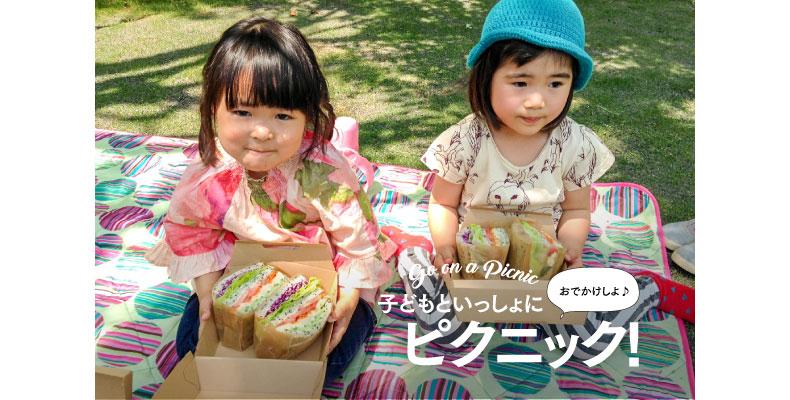 【特集】子どもといっしょにピクニック!_03