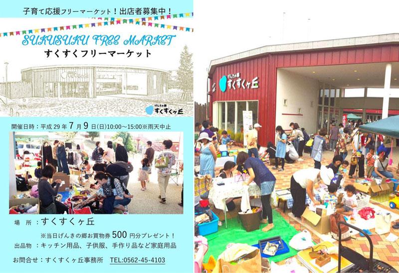 【information】|7/9|大府市| 子育てファミリー応援! すくすくフリーマーケット
