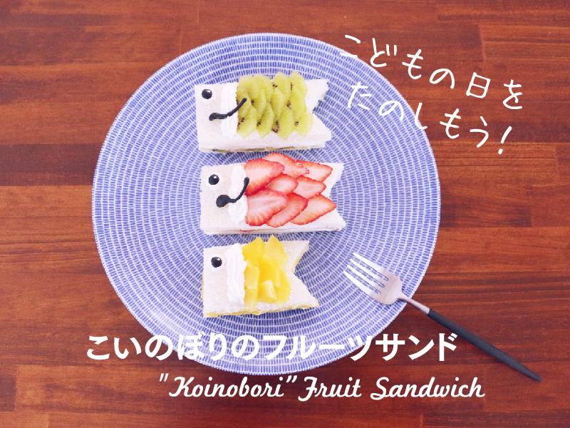【特集】こいのぼりのフルーツサンドを作ろう!【フォトジェニックレシピ02】