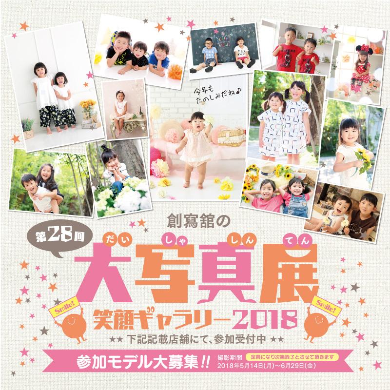 【information】|5/14~6/29|「創寫舘の大写真展」モデル募集 とびっきりの笑顔がB4ポスターに!