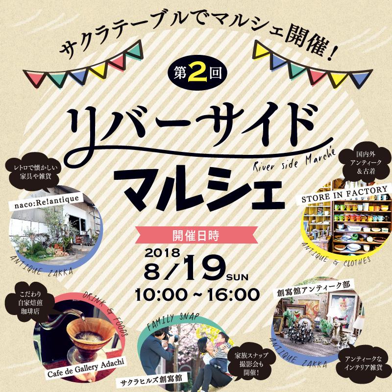 【information】|8/19|各務原市|リバーサイドマルシェ開催!