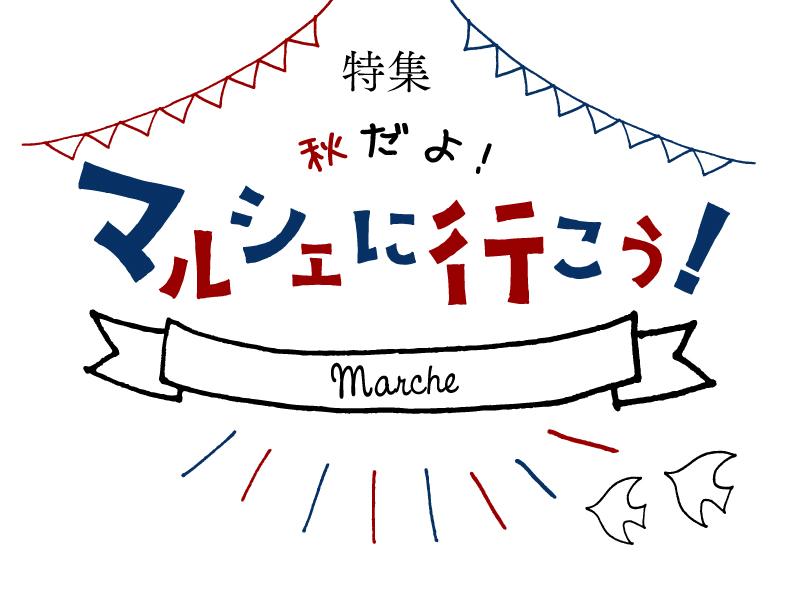 【特集】秋だよ!マルシェへ行こう!