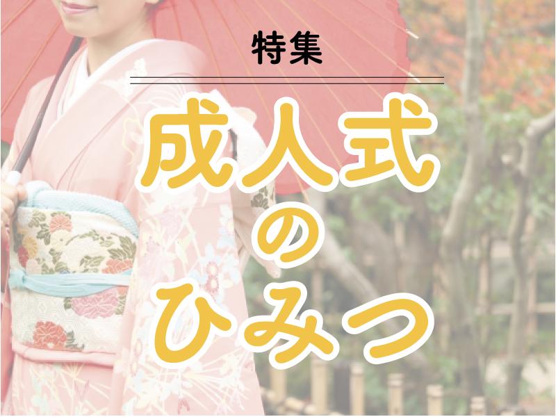 【特集】成人式のひみつ