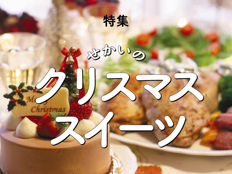 【特集】世界のクリスマススイーツ