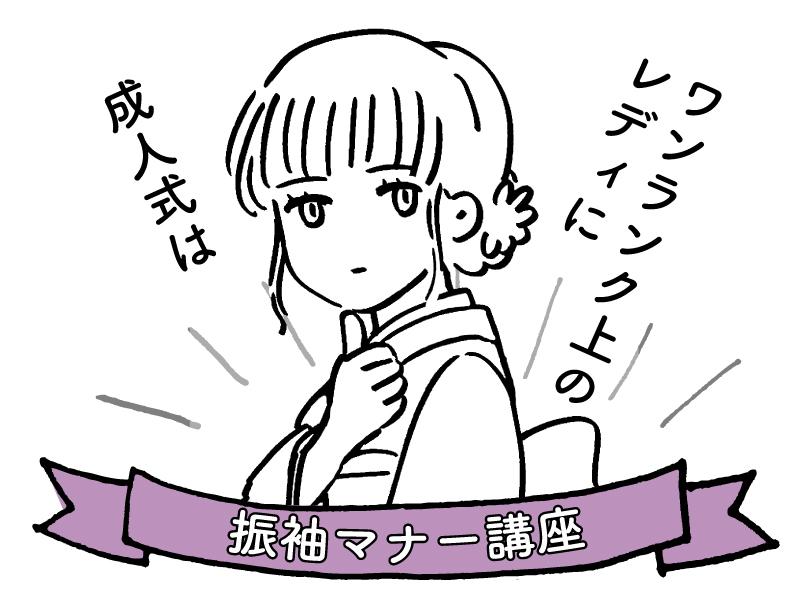 【特集】成人式 マナー講座