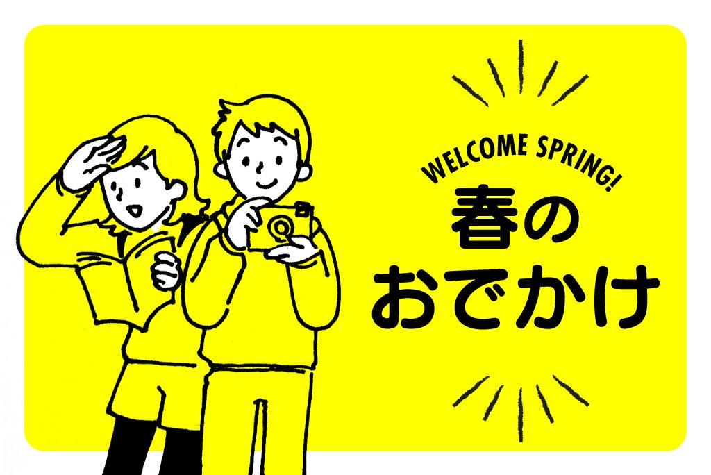 【特集】春のおでかけ