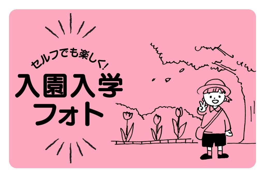 【特集】セルフでも楽しく!入園入学フォト