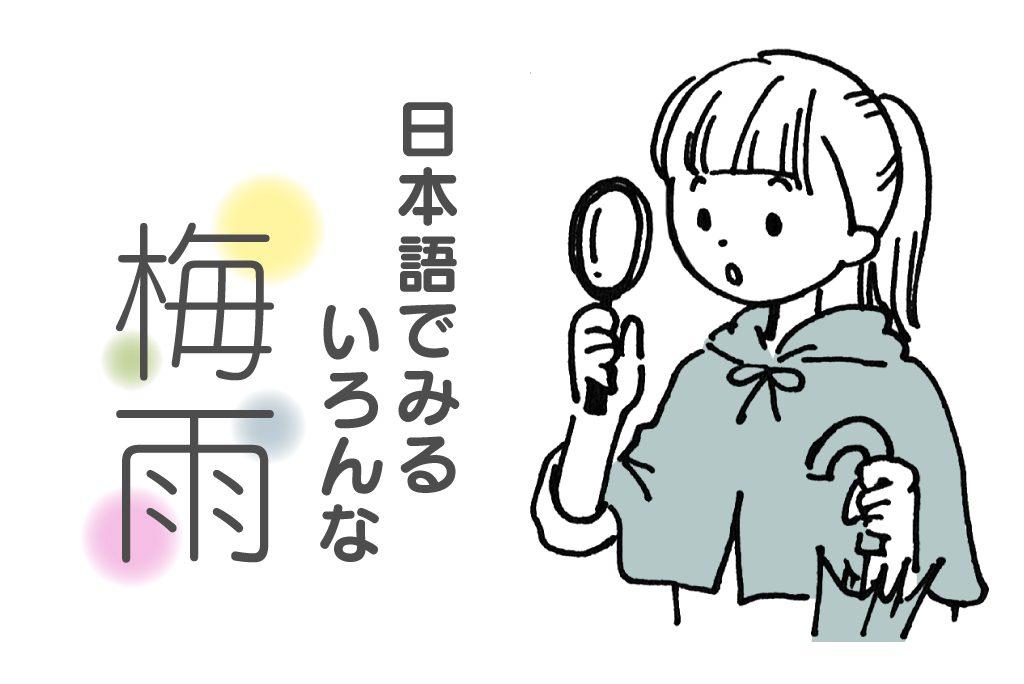 【特集】日本語でみる、いろんな梅雨