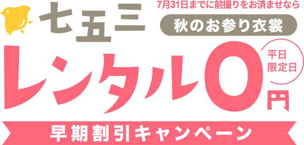 早期割引キャンペーン「七五三レンタル平日限定日0円」