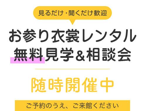 お参り衣裳レンタル相談会随時開催中