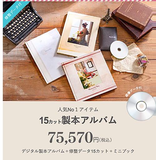 創寫舘アルバム