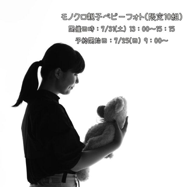 モノクロ親子ベビーフォト【横須賀スタジオ】