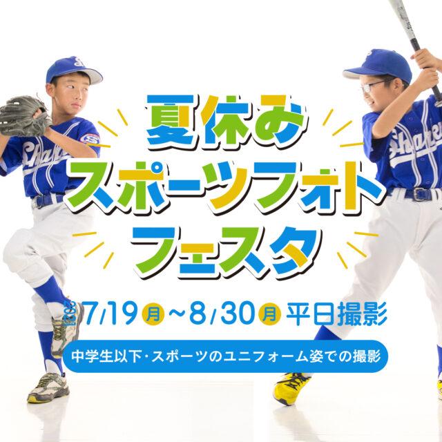 【8/30までの平日限定】スポーツフォトフェスタ開催中☆